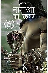 The Secret Of The Nagas (Hindi) Kindle Edition