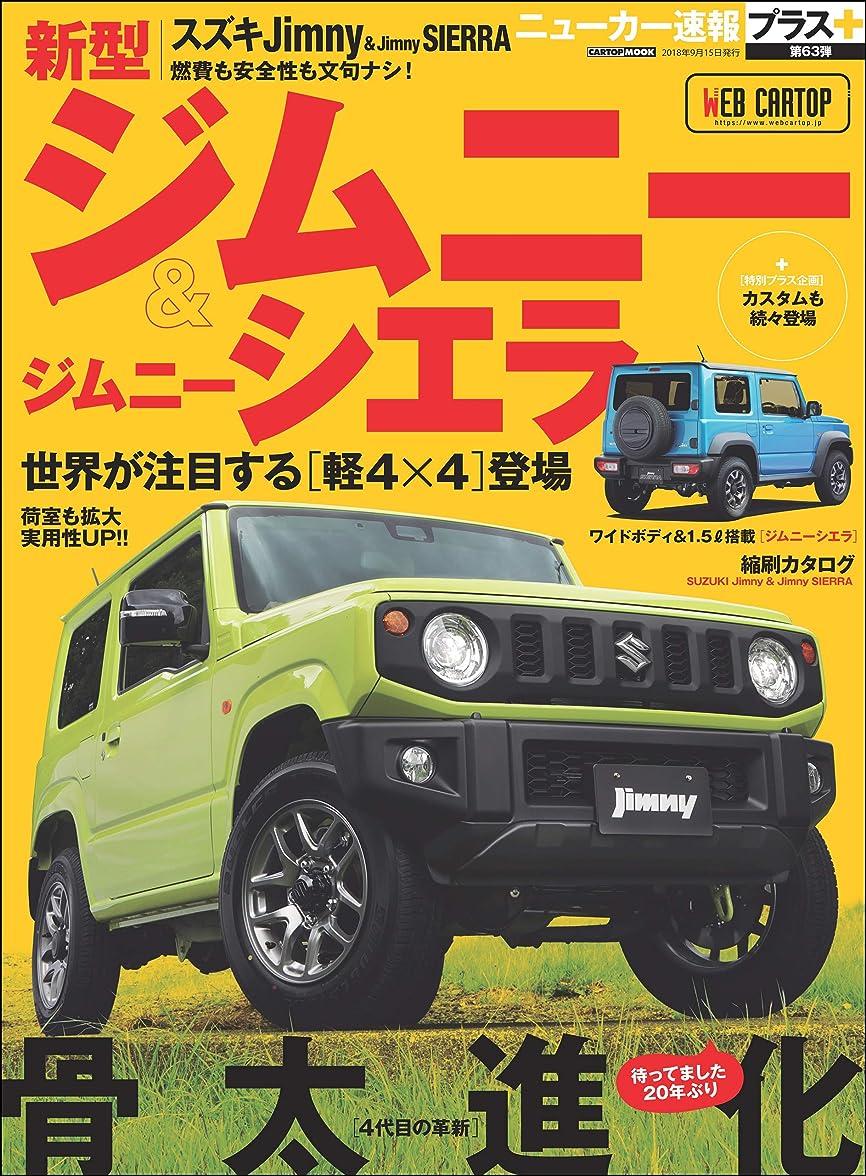 出席する内部男ニューカー速報プラス 第63弾 SUZUKI ジムニー&ジムニーシエラ (CARTOP MOOK)