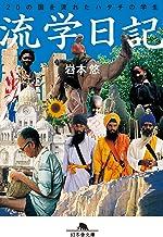 表紙: 流学日記 20の国を流れたハタチの学生 (幻冬舎文庫)   岩本悠
