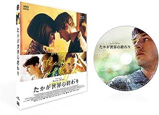 たかが世界の終わり [Blu-ray]