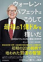 表紙: ウォーレン・バフェットはこうして最初の1億ドルを稼いだ――若き日のバフェットに学ぶ最強の投資哲学   グレン・アーノルド