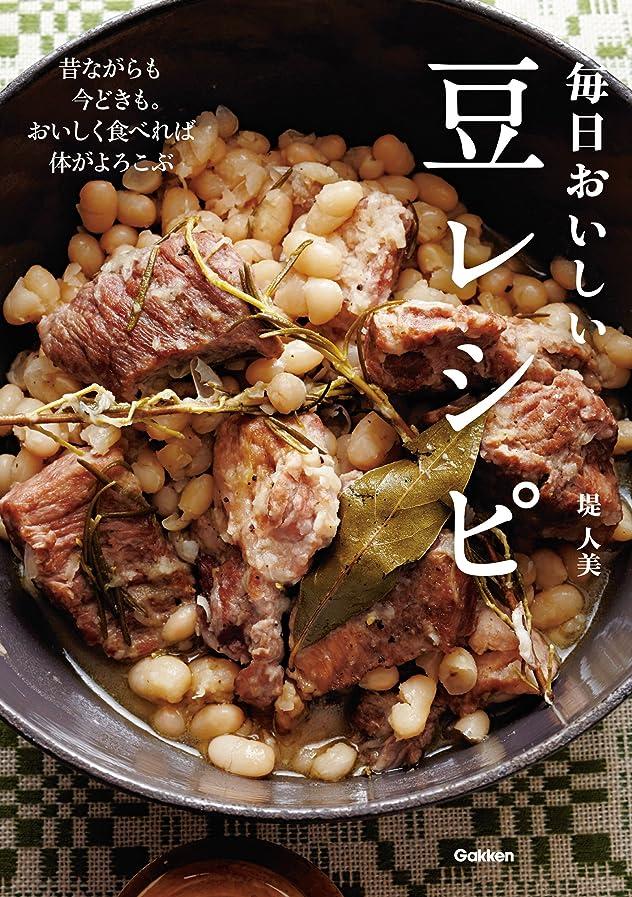 大使館すばらしいです上がる毎日おいしい豆レシピ