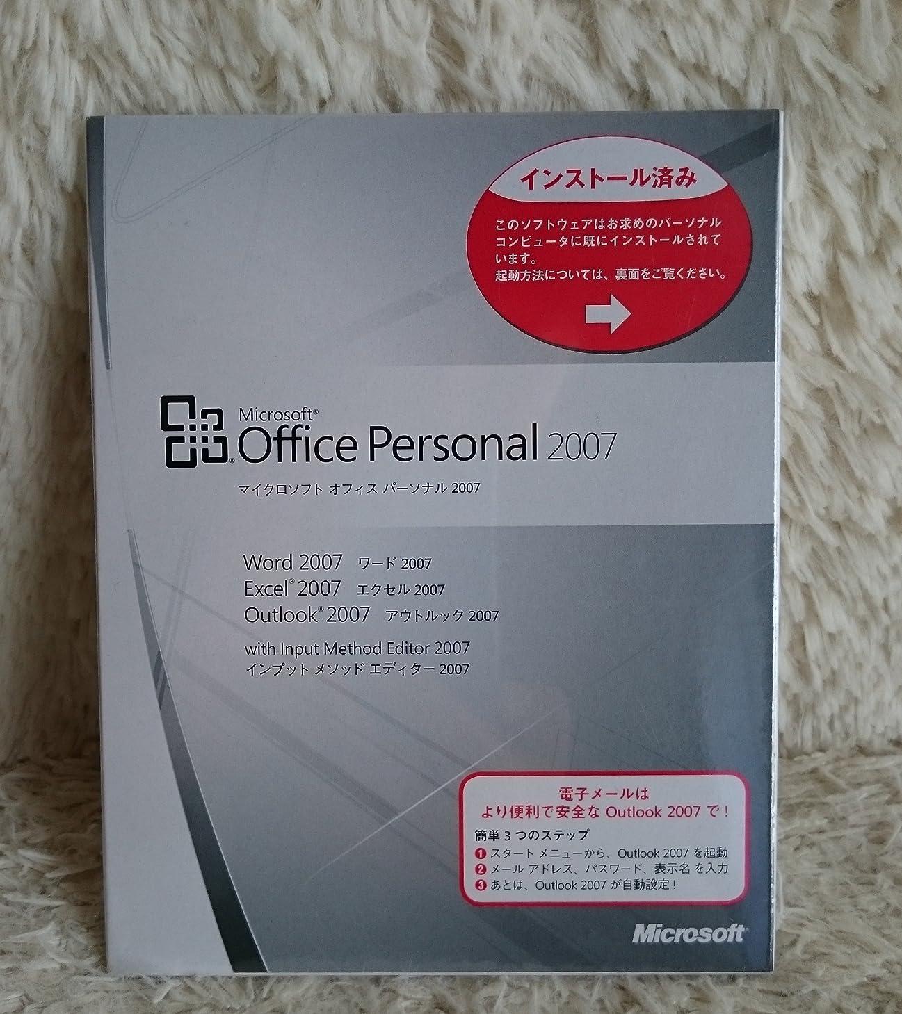 アベニューおなかがすいたモードリンMicrosoft OFFICE 2007 Personal OEM版 OFFICE 2007 Personal OEM版