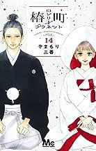 椿町ロンリープラネット 14 (マーガレットコミックス)