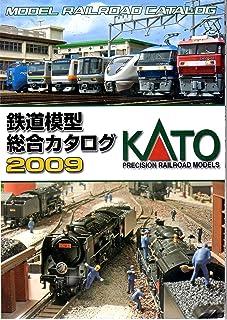 KATO 鉄道模型 総合カタログ2009 25-000 【鉄道模型・Nゲージ】
