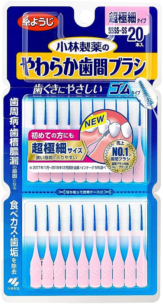 起きろトレーニング予測する小林製薬のやわらか歯間ブラシ 細いタイプ SSSS-Sサイズ ゴムタイプ(糸ようじブランド)×20本
