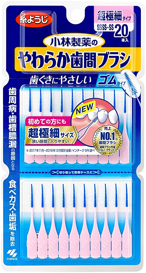 郊外キャンセル原始的な小林製薬のやわらか歯間ブラシ 細いタイプ SSSS-Sサイズ ゴムタイプ(糸ようじブランド)×20本