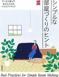 シンプルな部屋づくりのヒント—すっきり暮らすあの人たちのコツとアイディア (主婦の友実用No.1シリーズ)...