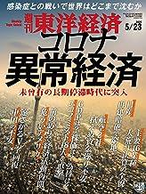 表紙: 週刊東洋経済 2020年5/23号 [雑誌] | 週刊東洋経済編集部