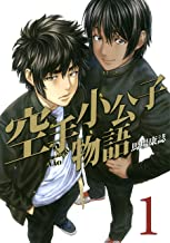 表紙: 空手小公子物語(1) (ヤングマガジンコミックス)   馬場康誌