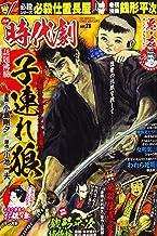 漫画時代劇 vol.28 (GW MOOK 641)