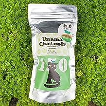 宇納間の黒猫 日向備長炭 粒炭 鉢植え用 (炭粒 小 粒のサイズ:1mm〜5mm 150g)