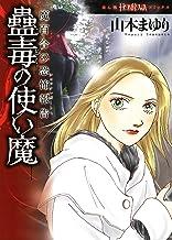 表紙: 魔百合の恐怖報告 蠱毒の使い魔 (HONKOWAコミックス)   山本まゆり