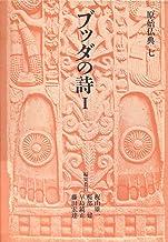 原始仏典 (7) ブッダの詩1