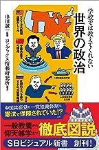 表紙: 学校では教えてくれない世界の政治 (SBビジュアル新書) | コンデックス情報研究所