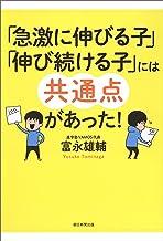 表紙: 「急激に伸びる子」「伸び続ける子」には共通点があった!   富永雄輔