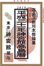 表紙: 平成31年神宮館高島暦 | 神宮館編集部