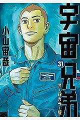 宇宙兄弟 オールカラー版(31) (モーニングコミックス) Kindle版