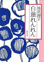 白蓮れんれん (集英社文庫)