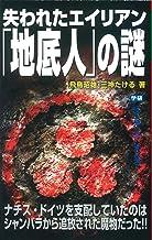 表紙: 失われたエイリアン「地底人」の謎 (ムー・スーパーミステリー・ブックス) | 三神 たける