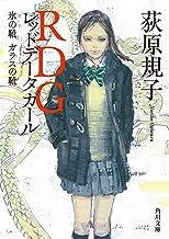 表紙: RDG レッドデータガール 氷の靴 ガラスの靴 (角川文庫)   酒井 駒子