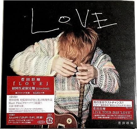 【外付け特典あり】 LOVE (初回生産限定盤) (DVD付) (紙ジャケット仕様)(オリジナルステッカー Type-B 付)