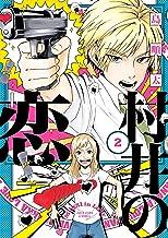 表紙: 村井の恋 2 (ジーンLINEコミックス) | 島 順太