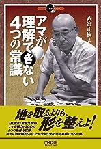 表紙: アマが理解できない4つの常識 (マイコミ囲碁ブックス) | 武宮 正樹