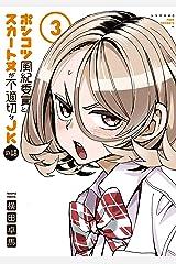ポンコツ風紀委員とスカート丈が不適切なJKの話(3) (シリウスコミックス) Kindle版