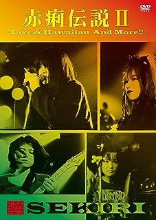 赤痢伝説Ⅱ~Live&Hawaiian And More!! [DVD]