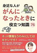 表紙: 身近な人ががんになったときに役立つ知識76 | 内野三菜子