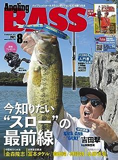 Angling BASS 2021年8月号 [雑誌]