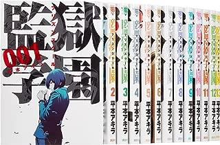 監獄学園 コミック 1-26巻 セット