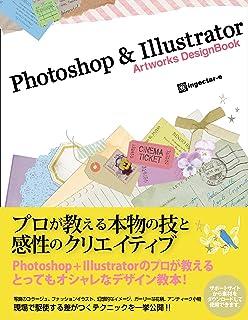 Photoshop & Illustrator Artworks DesignBook