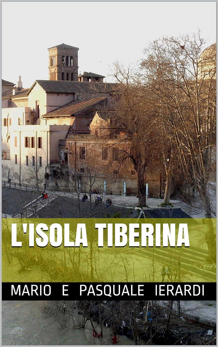 挽く世代多様体L'Isola tiberina (Italian Edition)