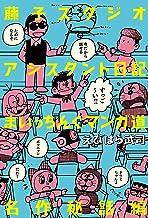 表紙: 藤子スタジオアシスタント日記 まいっちんぐマンガ道 名作秘話編   えびはら武司