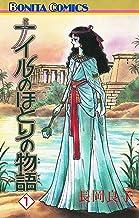 表紙: ナイルのほとりの物語(1)   長岡良子