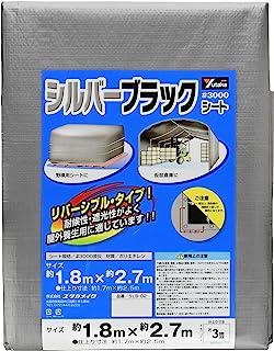 日本市場で強力 ユタカシート#3000シルバー/ブラックシート1.8×2.7 SLB02
