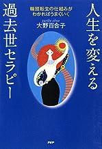 表紙: 人生を変える過去世セラピー 輪廻転生の仕組みがわかればうまくいく | 大野百合子