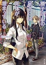 表紙: 櫻子さんの足下には死体が埋まっている 狼の時間 (角川文庫) | 鉄雄