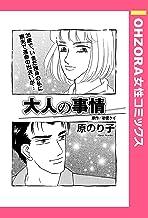 大人の事情 【単話売】 (OHZORA 女性コミックス)