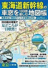 表紙: 東海道新幹線の車窓を100倍楽しむ地図帳   新幹線車窓研究会
