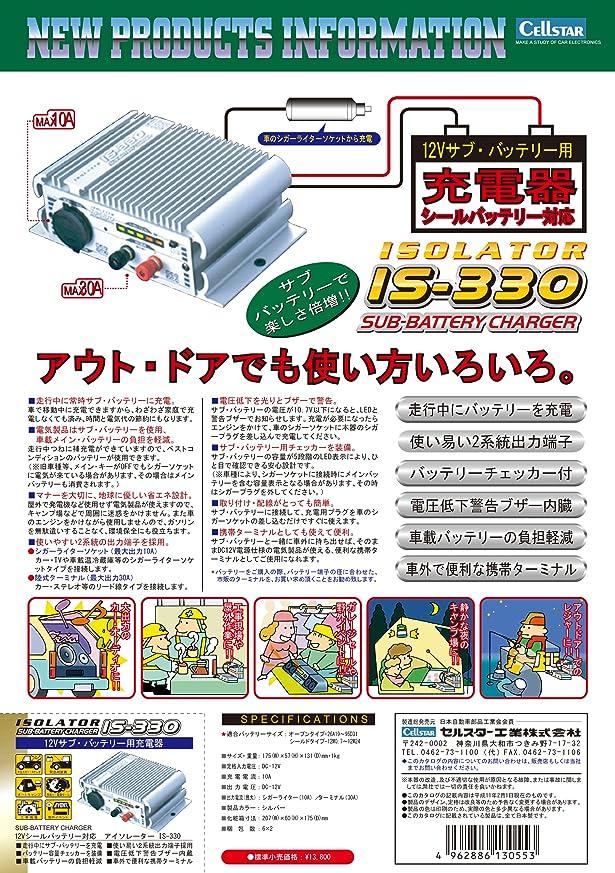 かかわらずエリートパレードセルスター(CELLSTAR)12Vサブ?バッテリー用充電器 IS-330