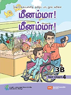 Tamil Language Student's Reader 3B Book 4 for Primary Schools (TLPS) (Theen Thamizh) NEW!