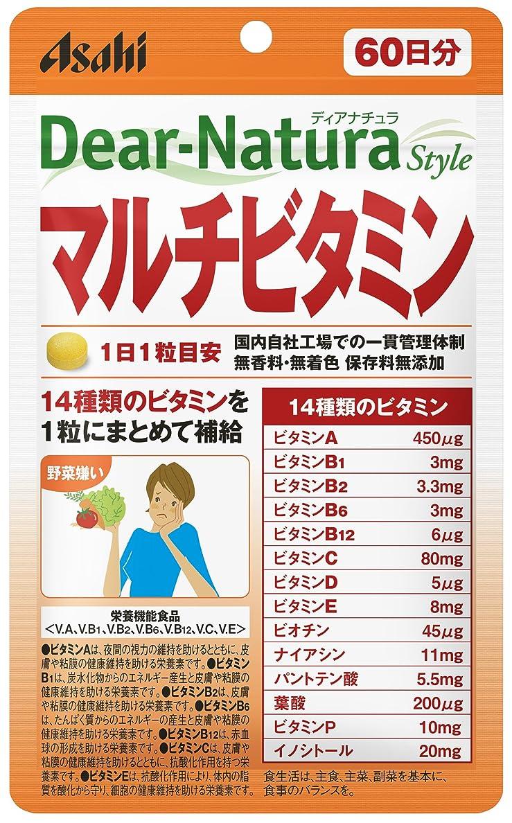 項目検閲豪華なディアナチュラスタイル マルチビタミン 60粒 (60日分)