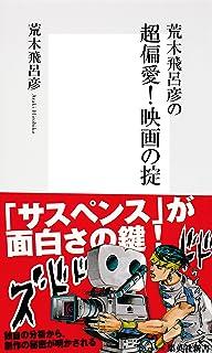 荒木飛呂彦の超偏愛! 映画の掟【帯カラーイラスト付】 (集英社新書)...