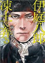 表紙: 伊庭八郎 凍土に奔る (徳間文庫) | 秋山香乃