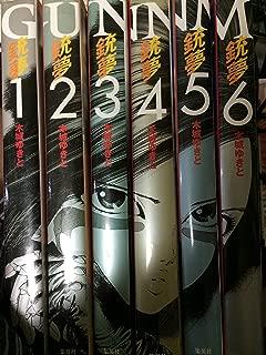 銃夢 愛蔵版 コミック 全6巻完結セット (YOUNG JUMP愛蔵版)