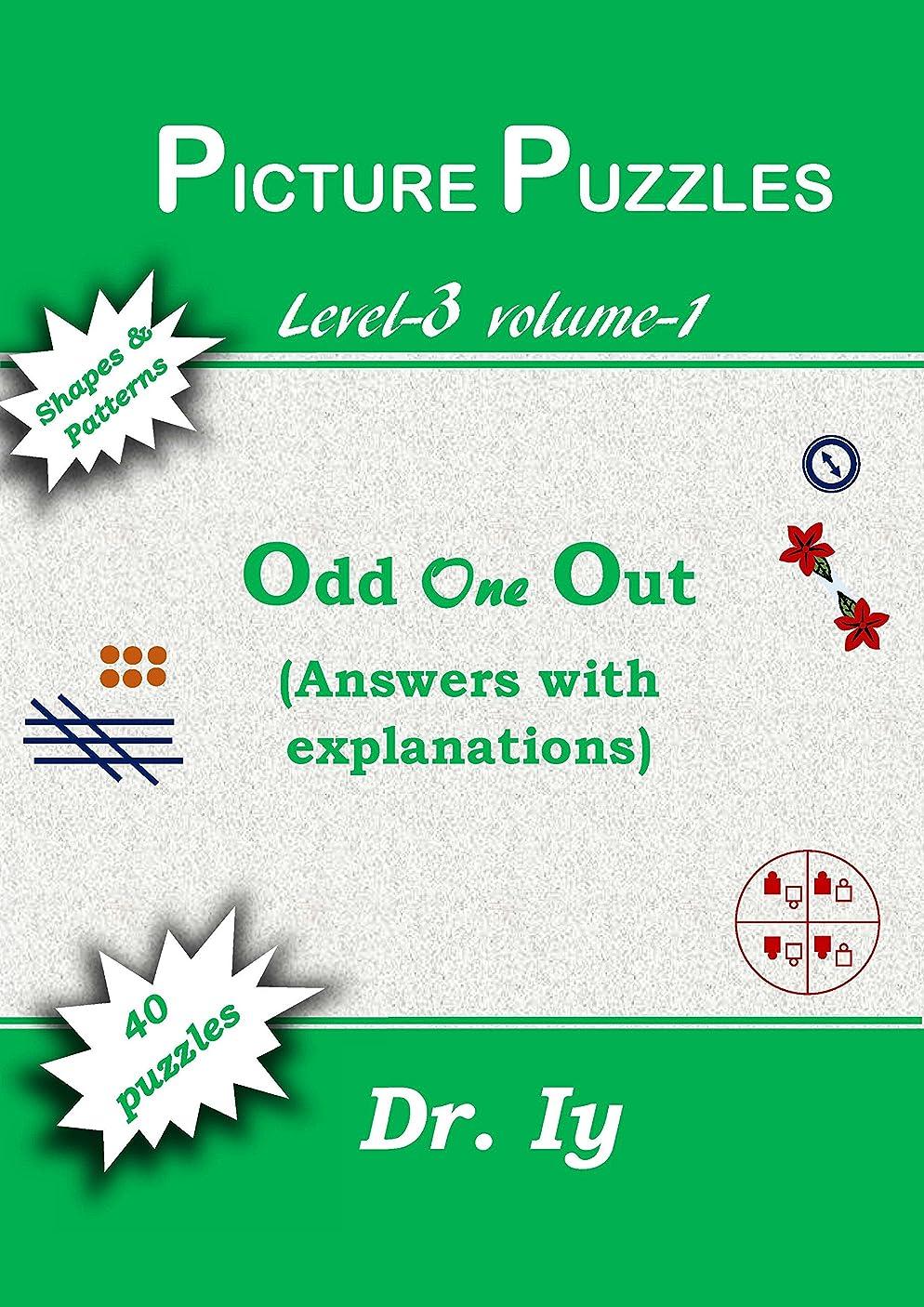 ラテン受信機過去PICTURE PUZZLES: Odd One Out (Level 3 Volume Book 1) (English Edition)