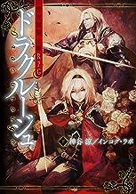 表紙: 常夜国騎士譚RPG ドラクルージュ (富士見ドラゴンブック) | 神谷涼/インコグ・ラボ